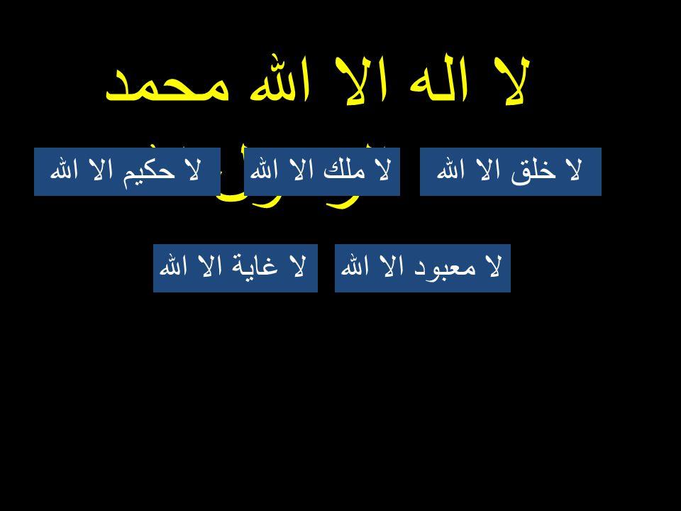 لا اله الا الله محمد الرسول الله