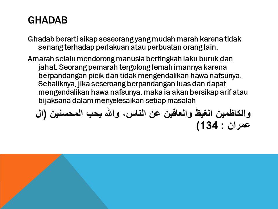 والكاظمين الغيظ والعافين عن الناس، والله يحب المحسنين (ال عمران : 134)