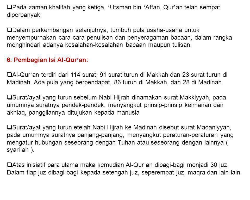 Pada zaman khalifah yang ketiga, 'Utsman bin 'Affan, Qur'an telah sempat diperbanyak