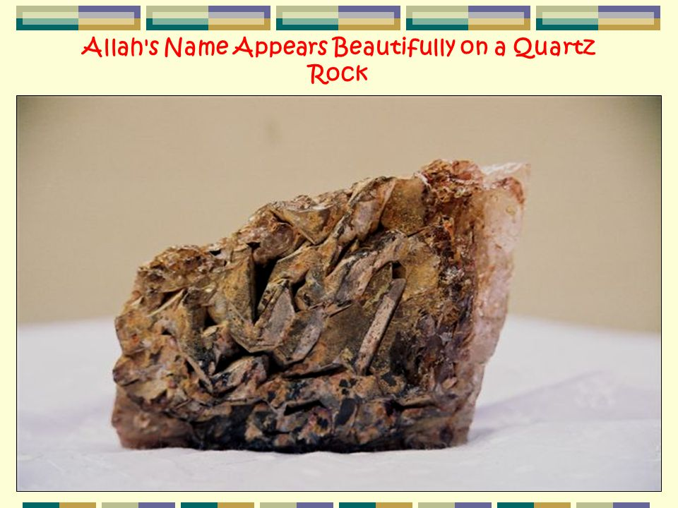 Allah s Name Appears Beautifully on a Quartz Rock