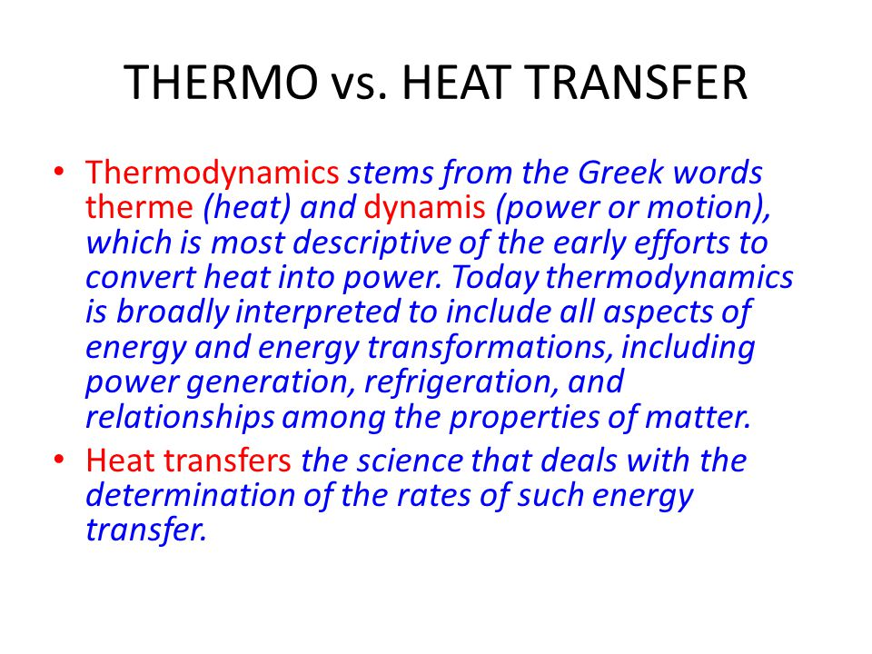 THERMO vs. HEAT TRANSFER
