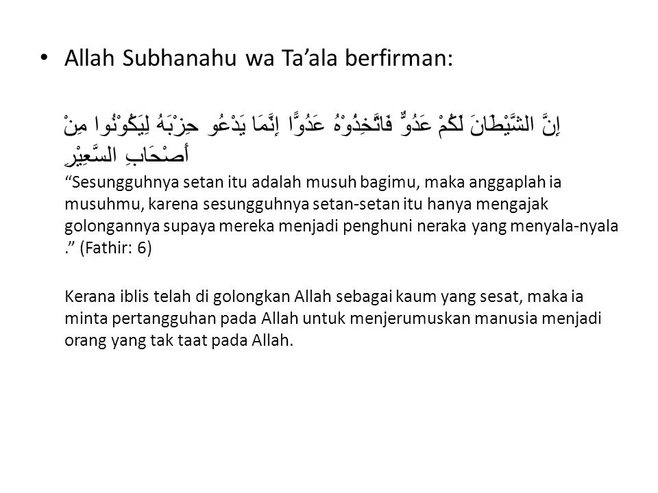 Allah Subhanahu wa Ta'ala berfirman: