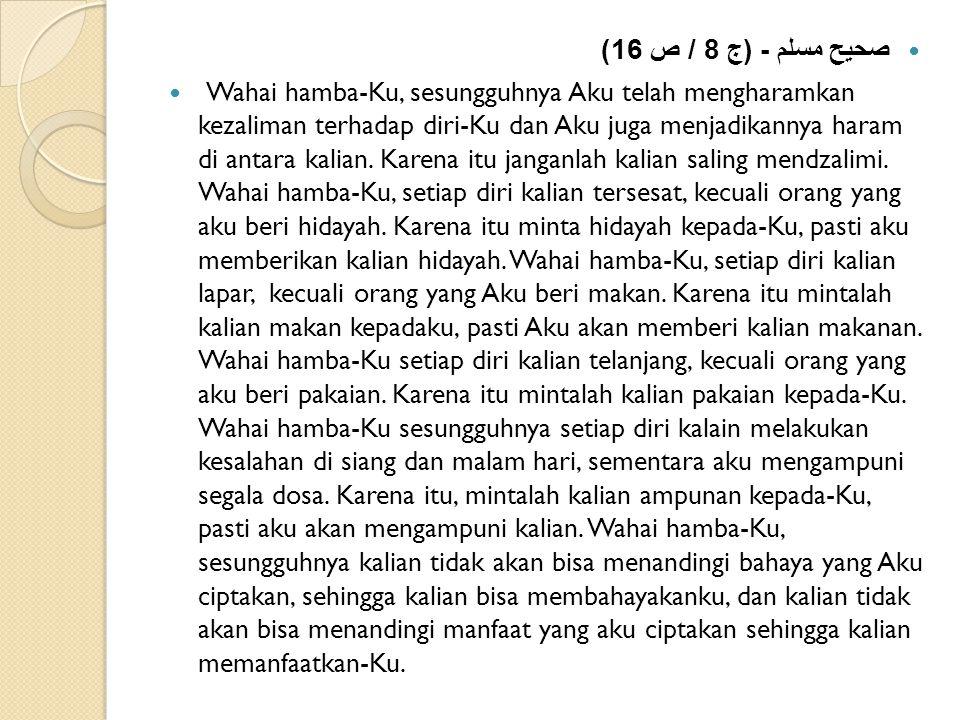 صحيح مسلم - (ج 8 / ص 16)