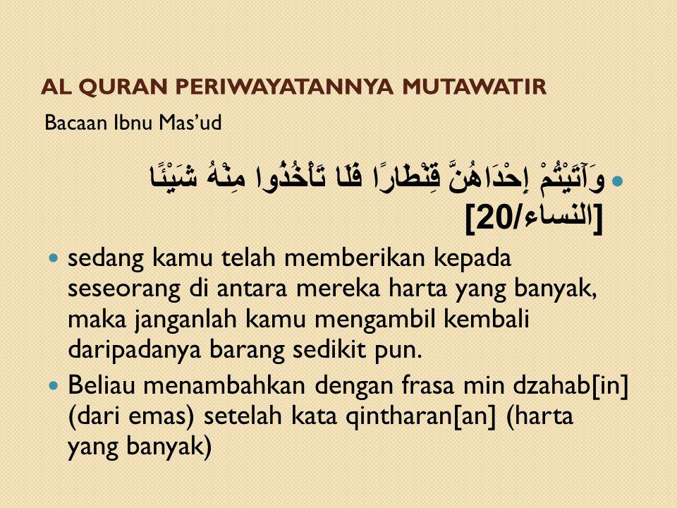 Al Quran Periwayatannya Mutawatir