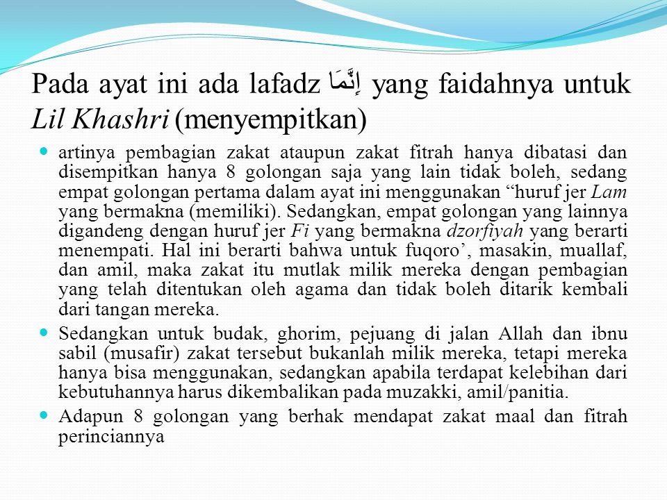 Pada ayat ini ada lafadzإِنَّمَا yang faidahnya untuk Lil Khashri (menyempitkan)