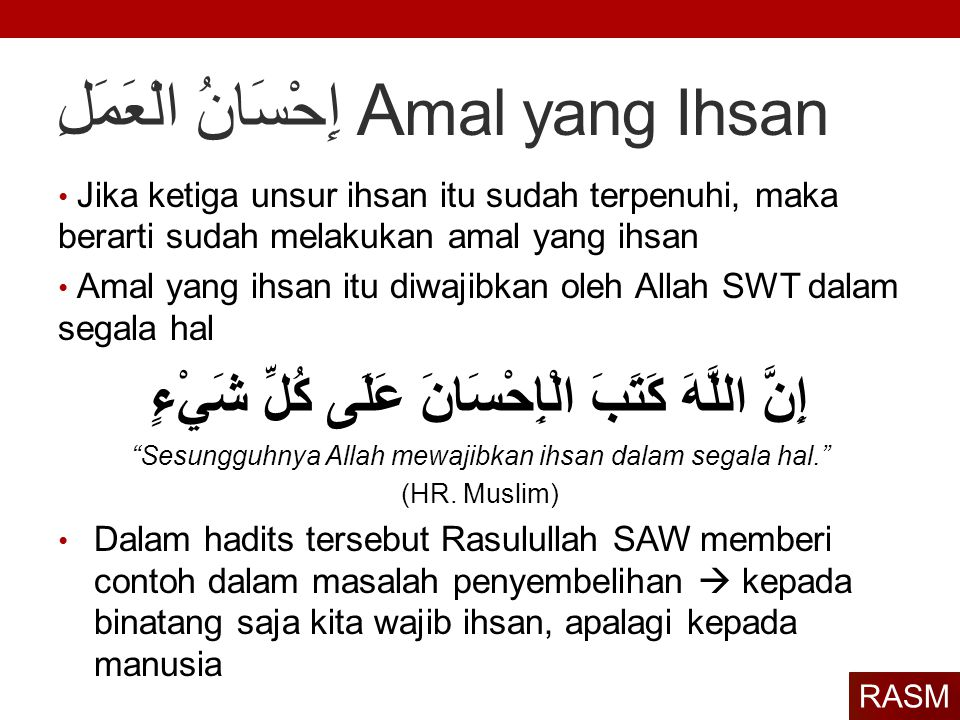 إِحْسَانُ الْعَمَلِ Amal yang Ihsan