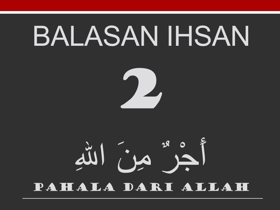Balasan ihsan 2 أَجْرٌ مِنَ اللهِ Pahala dari allah