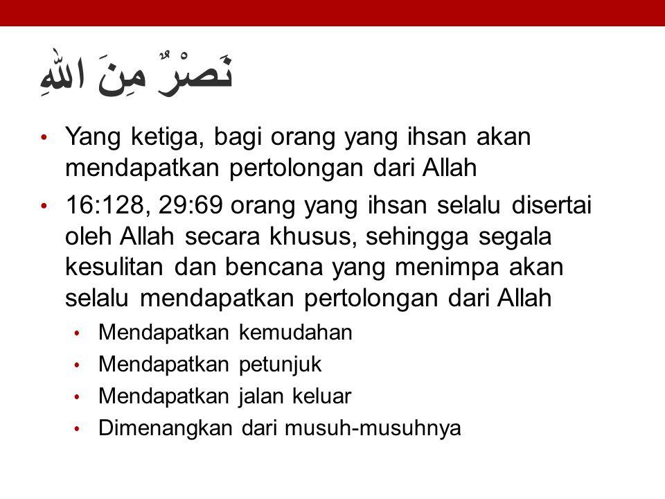 نَصْرٌ مِنَ اللهِ Yang ketiga, bagi orang yang ihsan akan mendapatkan pertolongan dari Allah.