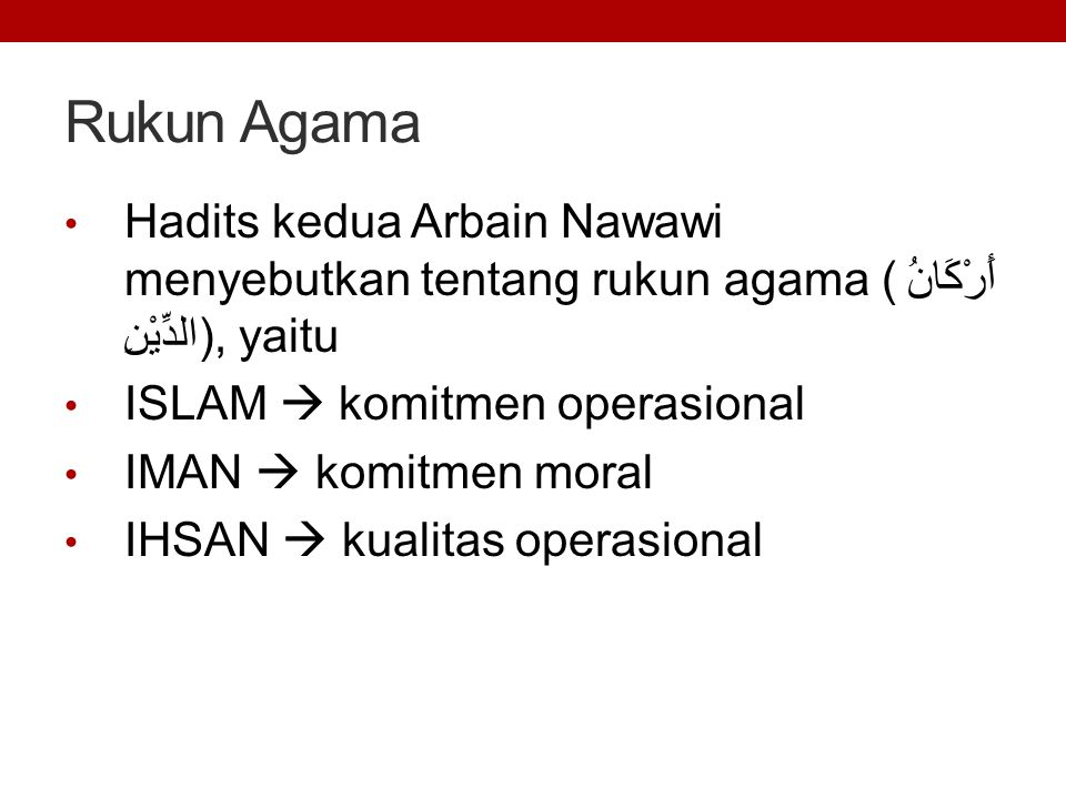 Rukun Agama Hadits kedua Arbain Nawawi menyebutkan tentang rukun agama (أَرْكَانُ الدِّيْنِ), yaitu.