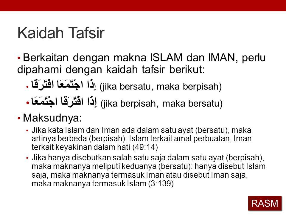 Kaidah Tafsir Berkaitan dengan makna ISLAM dan IMAN, perlu dipahami dengan kaidah tafsir berikut: