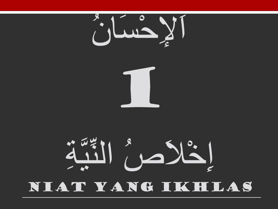 اَلإِحْسَانُ 1 إِخْلاَصُ النِّيَّةِ Niat Yang Ikhlas