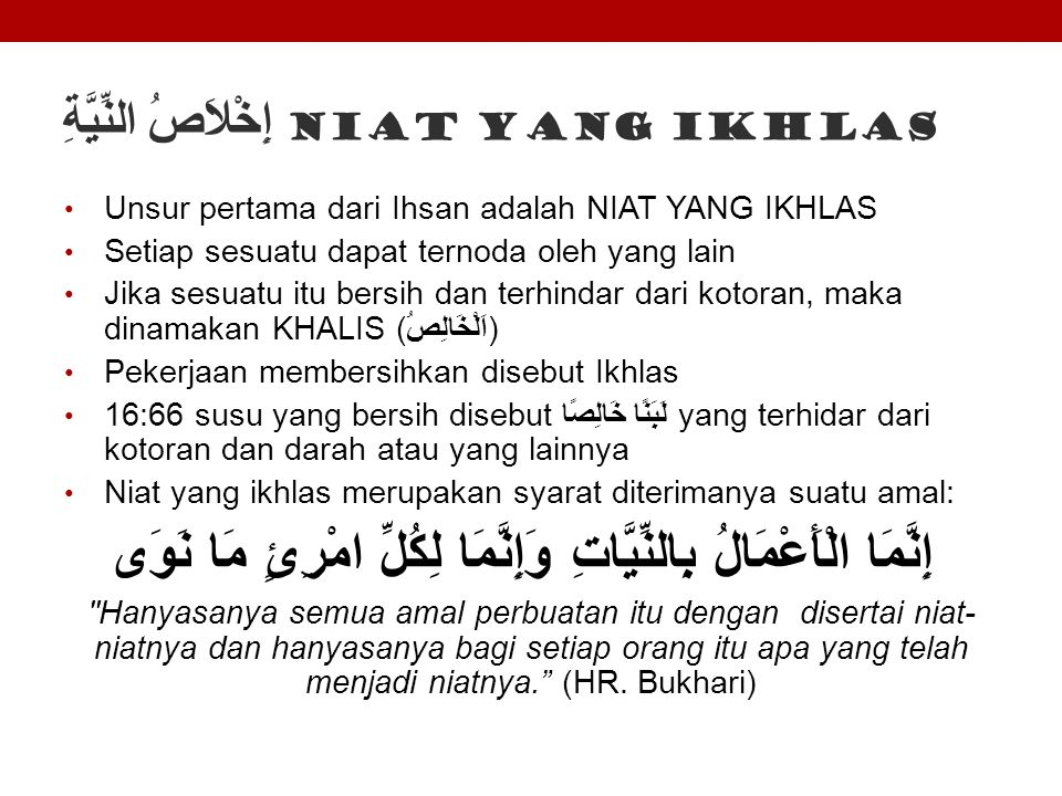 إِخْلاَصُ النِّيَّةِ Niat Yang Ikhlas