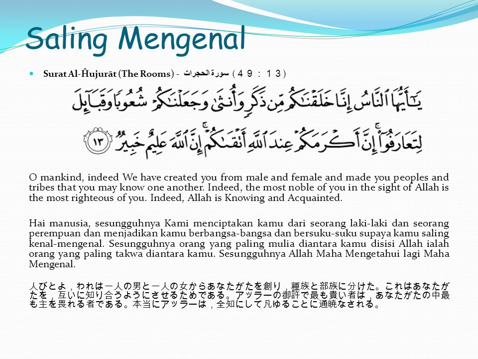 Saling Mengenal Surat Al-Ĥujurāt (The Rooms) - سورة الحجرات (49:13)