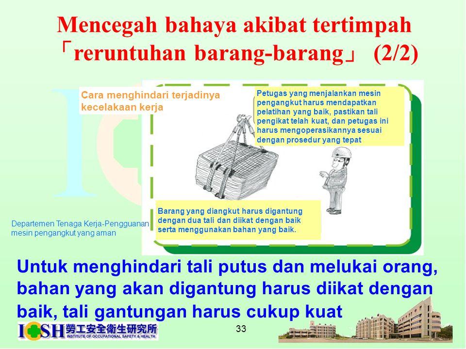 Mencegah bahaya akibat tertimpah 「reruntuhan barang-barang」 (2/2)