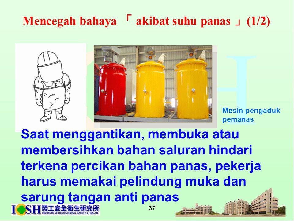 Mencegah bahaya 「 akibat suhu panas 」(1/2)
