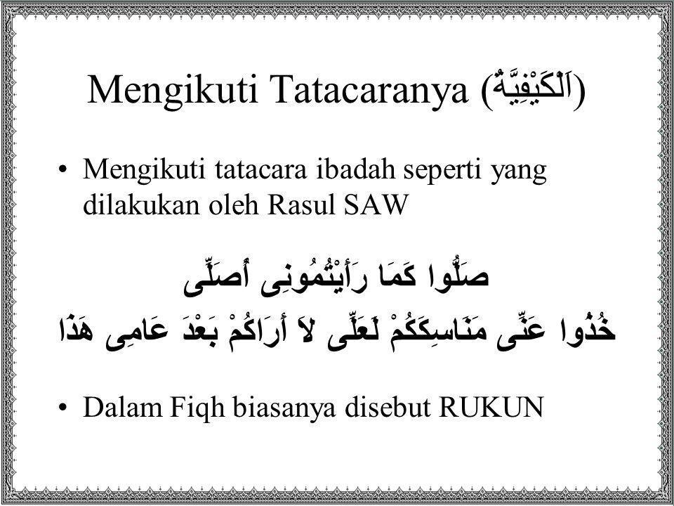 Mengikuti Tatacaranya (اَلْكَيْفِيَّةُ)