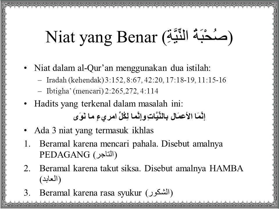 Niat yang Benar (صُحْبَةُ النِّيَّةِ)