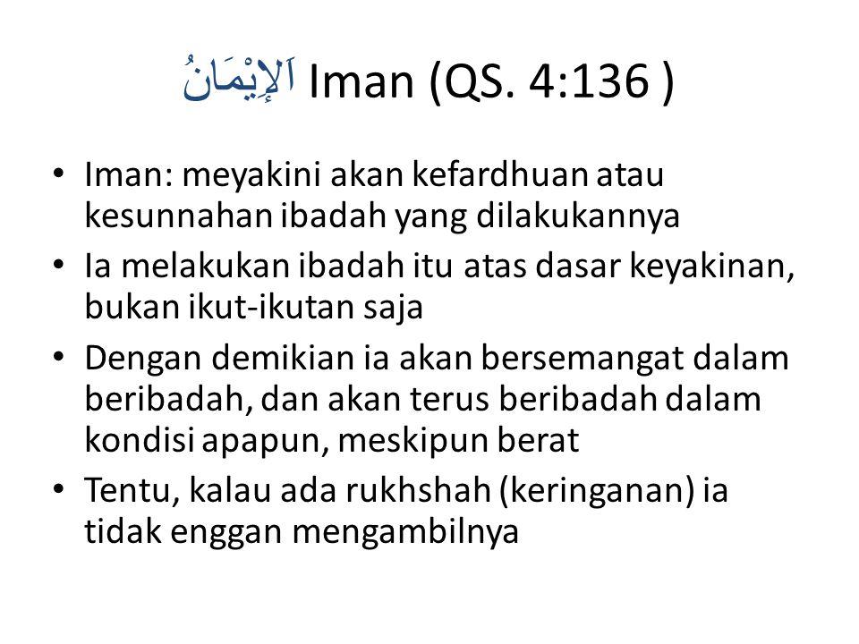 اَلإِيْمَانُ Iman (QS. 4:136 )