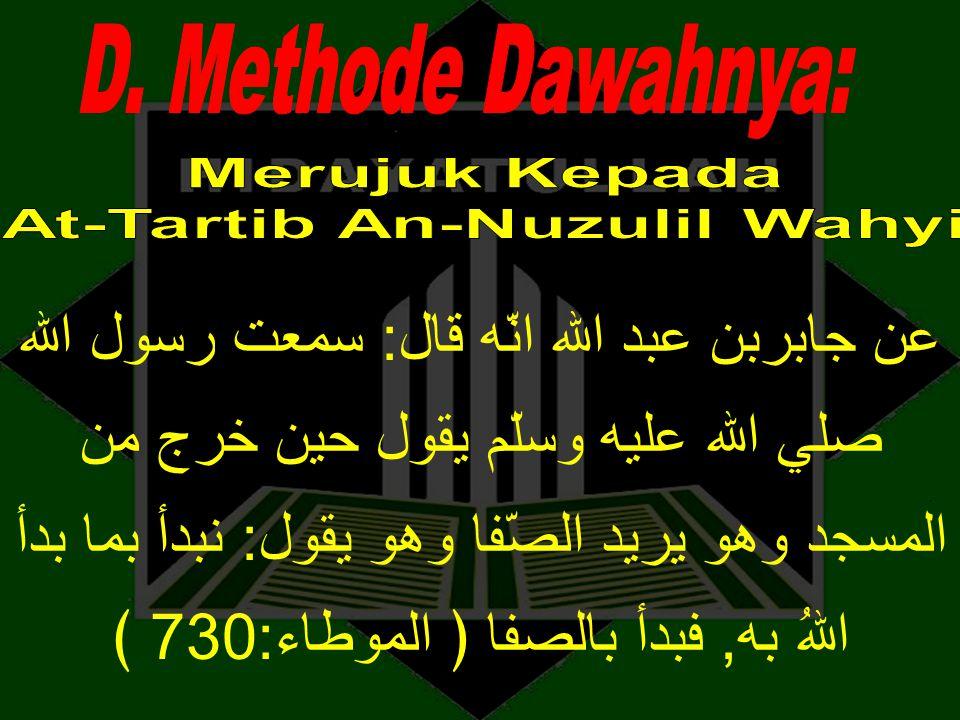 At-Tartib An-Nuzulil Wahyi