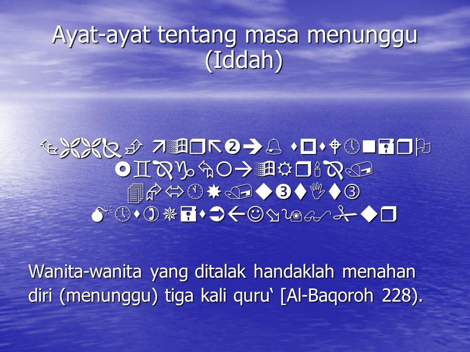 Ayat-ayat tentang masa menunggu (Iddah)