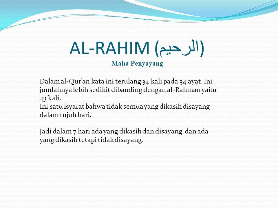 AL-RAHIM (الرحيم) Maha Penyayang