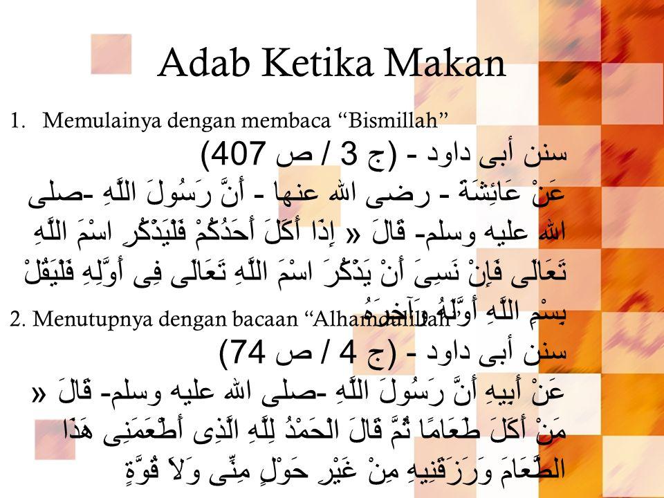 Adab Ketika Makan سنن أبى داود - (ج 3 / ص 407)
