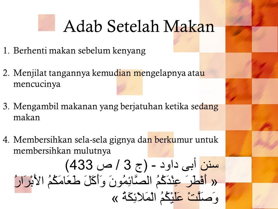Adab Setelah Makan سنن أبى داود - (ج 3 / ص 433)