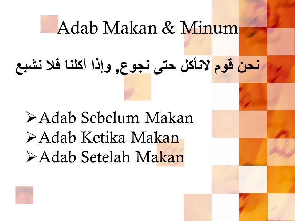 Adab Makan & Minum نحن قوم لانأكل حتى نجوع, وإذا أكلنا فلا نشبع