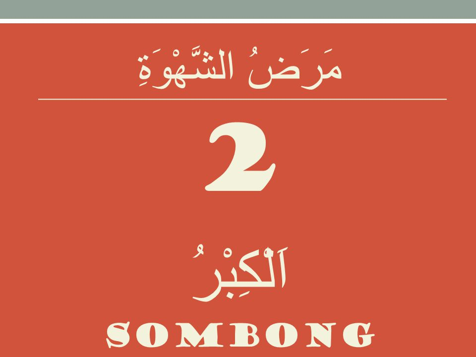 مَرَضُ الشَّهْوَةِ 2 اَلْكِبْرُ SOMBONG