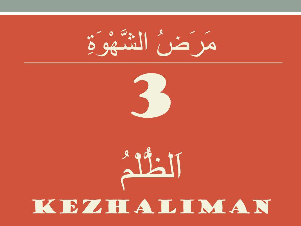 مَرَضُ الشَّهْوَةِ 3 اَلظُّلْمُ KEZHALIMAN