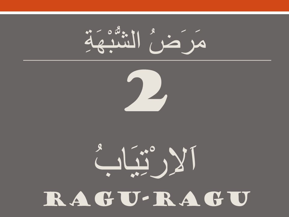 مَرَضُ الشُّبْهَةِ 2 اَلاِرْتِيَابُ RAGU-RAGU