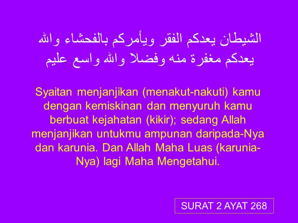الشيطان يعدكم الفقر ويأمركم بالفحشاء والله يعدكم مغفرة منه وفضلا والله واسع عليم
