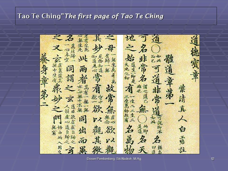Tao Te Ching The first page of Tao Te Ching