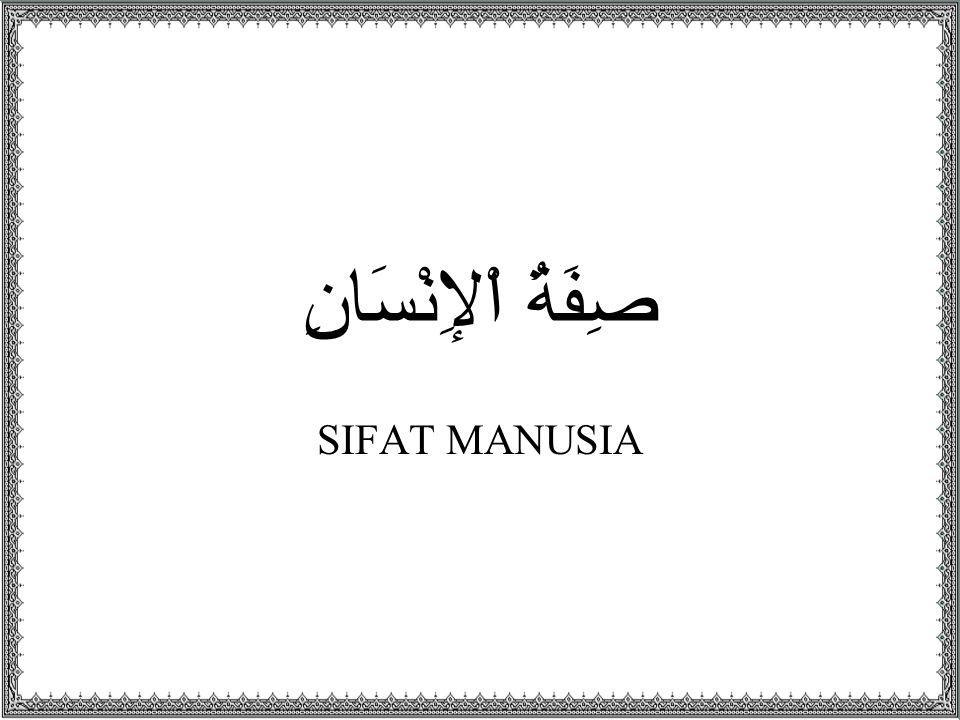 صِفَةُ اْلإِنْسَانِ SIFAT MANUSIA