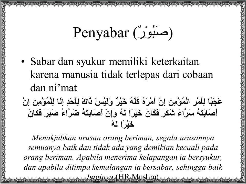 Penyabar (صَبُوْرٌ) Sabar dan syukur memiliki keterkaitan karena manusia tidak terlepas dari cobaan dan ni'mat.