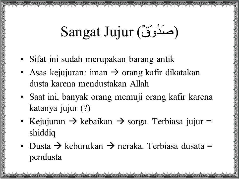 Sangat Jujur (صَدُوْقٌ)
