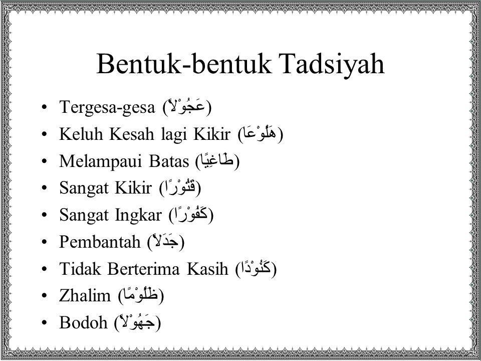 Bentuk-bentuk Tadsiyah