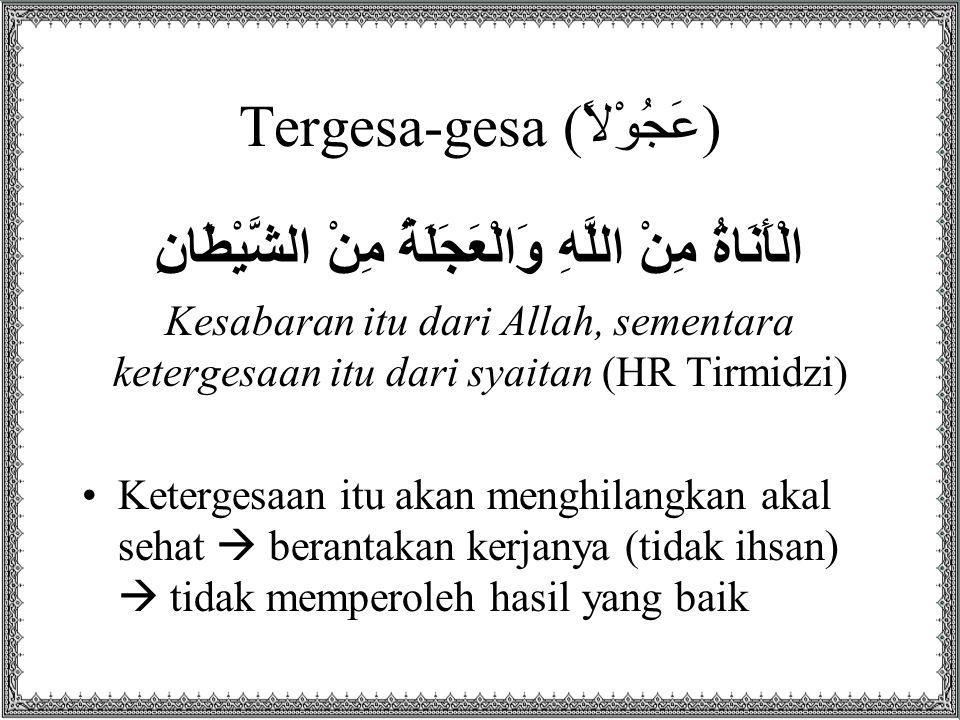 Tergesa-gesa (عَجُوْلاً)