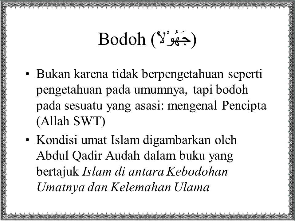 Bodoh (جَهُوْلاً)