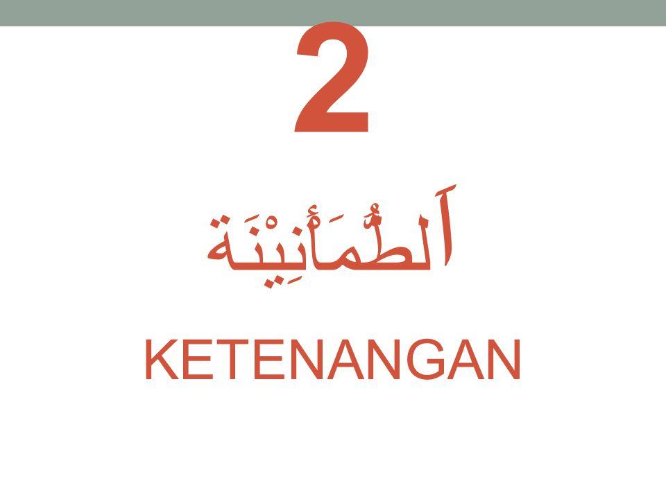2 اَلطُّمَأْنِيْنَة KETENANGAN
