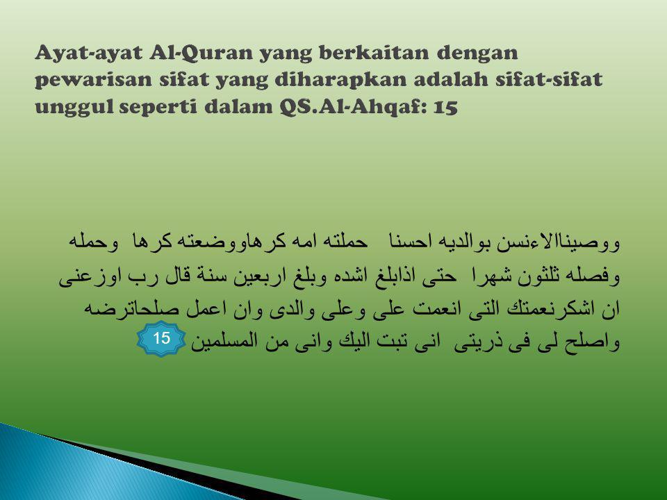 Ayat-ayat Al-Quran yang berkaitan dengan pewarisan sifat yang diharapkan adalah sifat-sifat unggul seperti dalam QS.Al-Ahqaf: 15