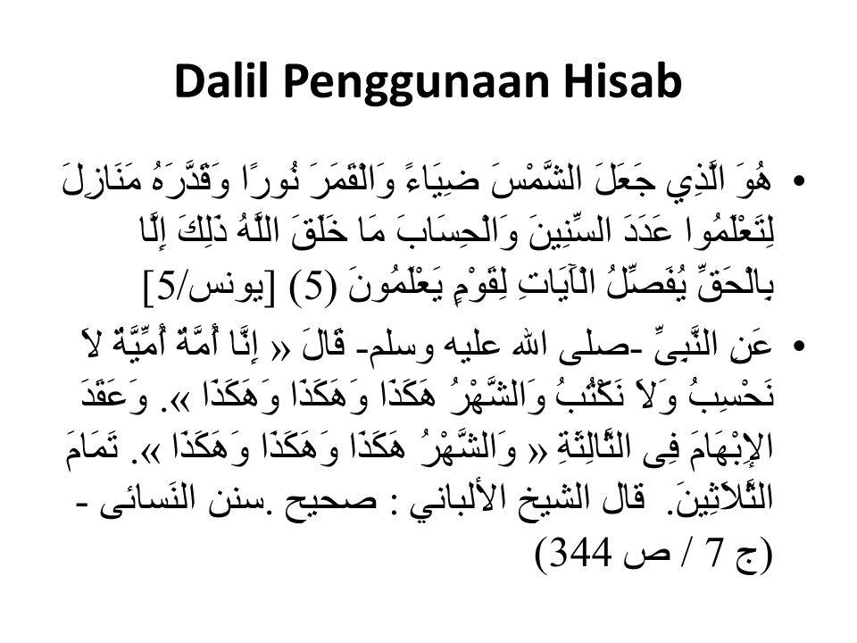 Dalil Penggunaan Hisab