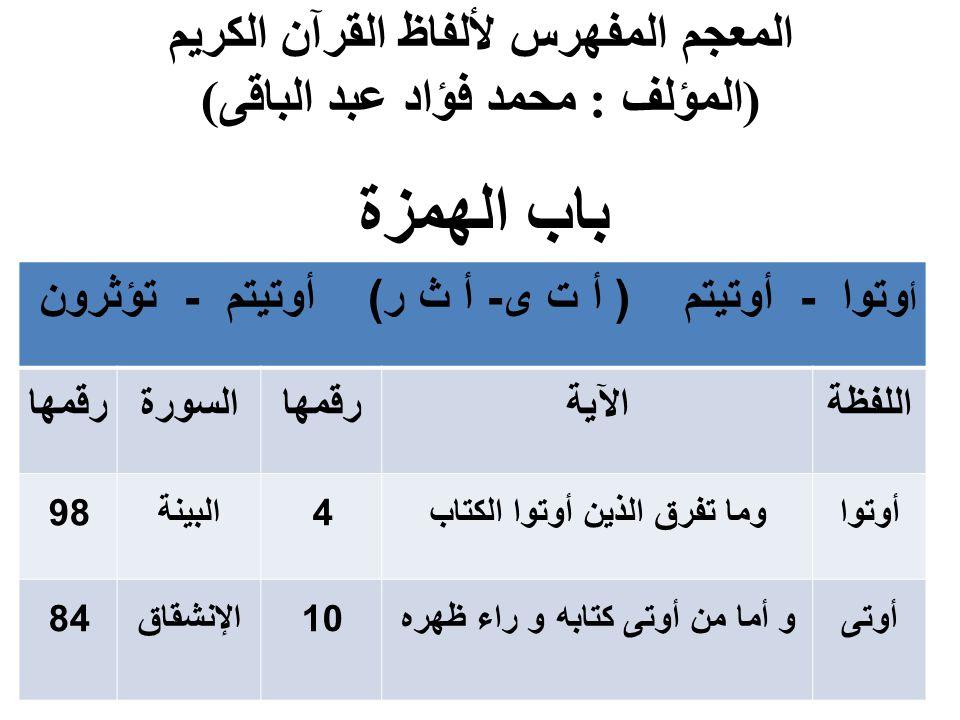 المعجم المفهرس لألفاظ القرآن الكريم (المؤلف : محمد فؤاد عبد الباقى)