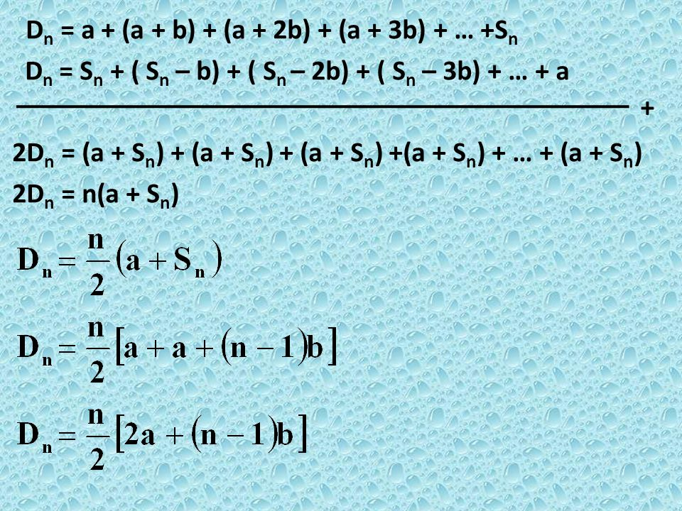 Dn = a + (a + b) + (a + 2b) + (a + 3b) + … +Sn