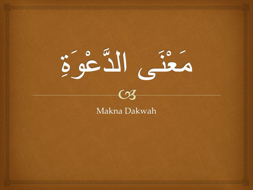 مَعْنَى الدَّعْوَةِ Makna Dakwah