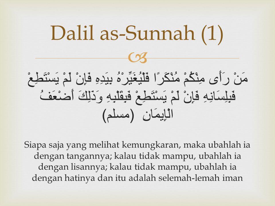 Dalil as-Sunnah (1)