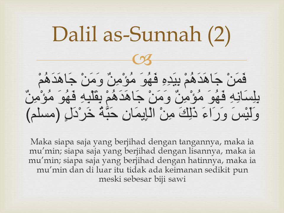 Dalil as-Sunnah (2)