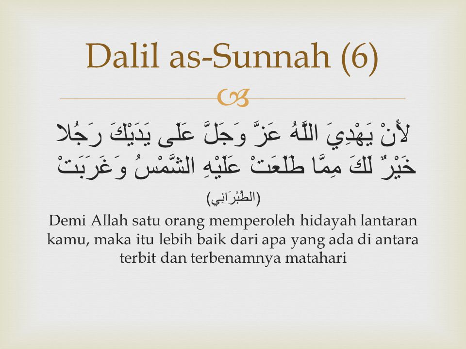 Dalil as-Sunnah (6) لأَنْ يَهْدِيَ اللَّهُ عَزَّ وَجَلَّ عَلَى يَدَيْكَ رَجُلا خَيْرٌ لَكَ مِمَّا طَلَعَتْ عَلَيْهِ الشَّمْسُ وَغَرَبَتْ