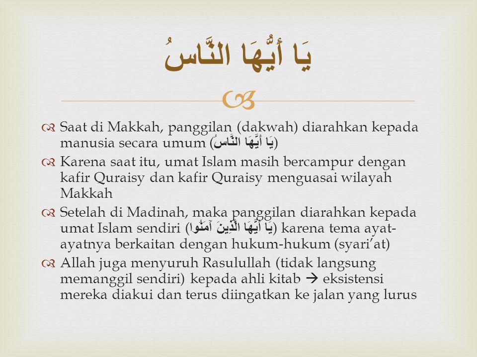 يَا أَيُّهَا النَّاسُ Saat di Makkah, panggilan (dakwah) diarahkan kepada manusia secara umum (يَا أَيُّهَا النَّاسُ)