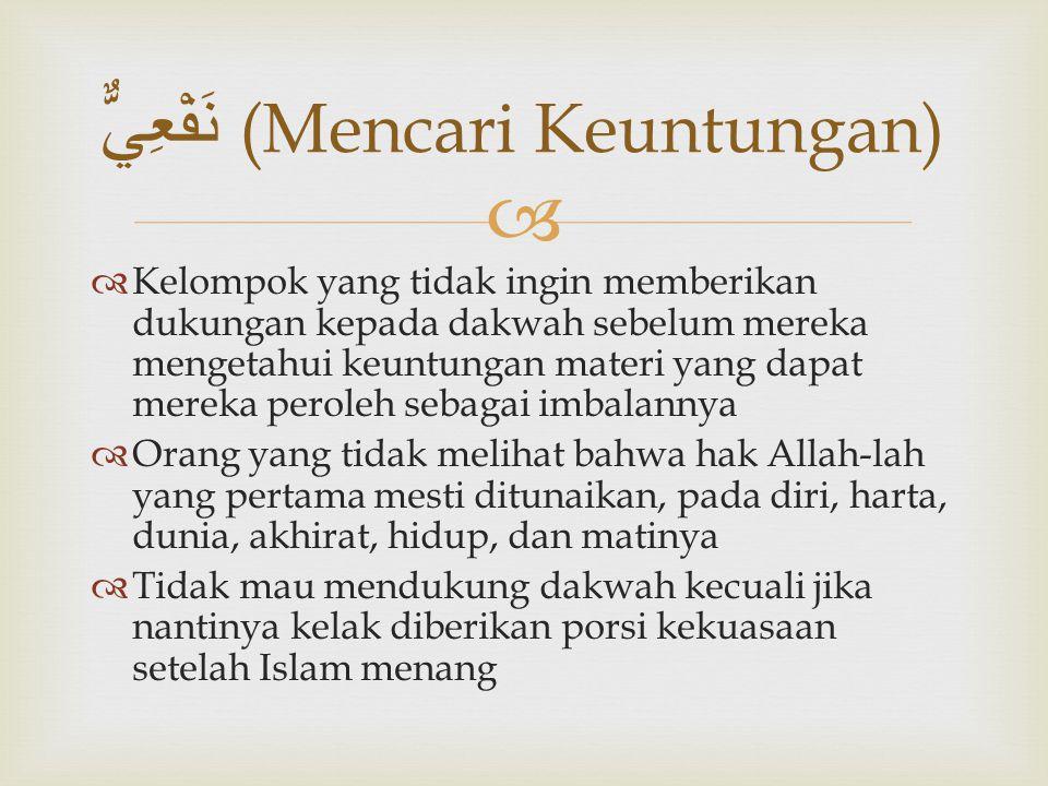 نَفْعِيٌّ (Mencari Keuntungan)